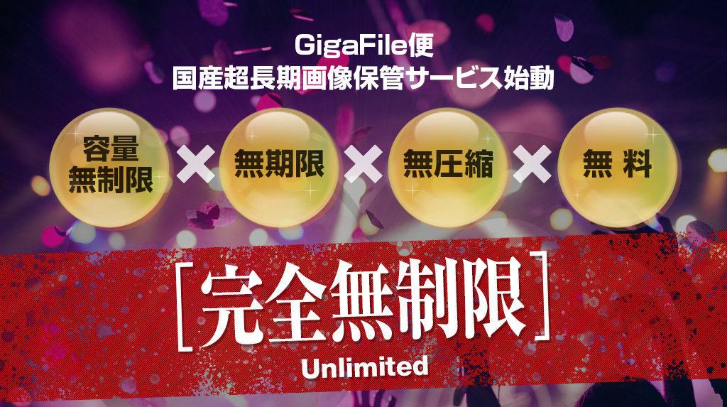 容量無制限x無期限x無圧縮x無料の画像保管サービス GIGAFILE SPACE(ギガファイル スペース)