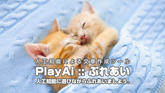 PlayAI ぷれあい|人工知能による文章自動作成機能を提供しています。