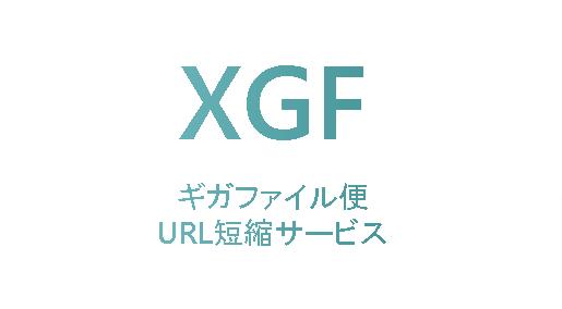 ギガファイル便-URL短縮サービス-XGF
