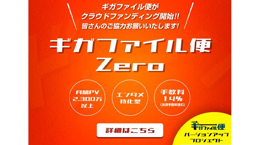クリエイター・エンターテイメント特化型クラウドファンディング ギガファイル便Zero