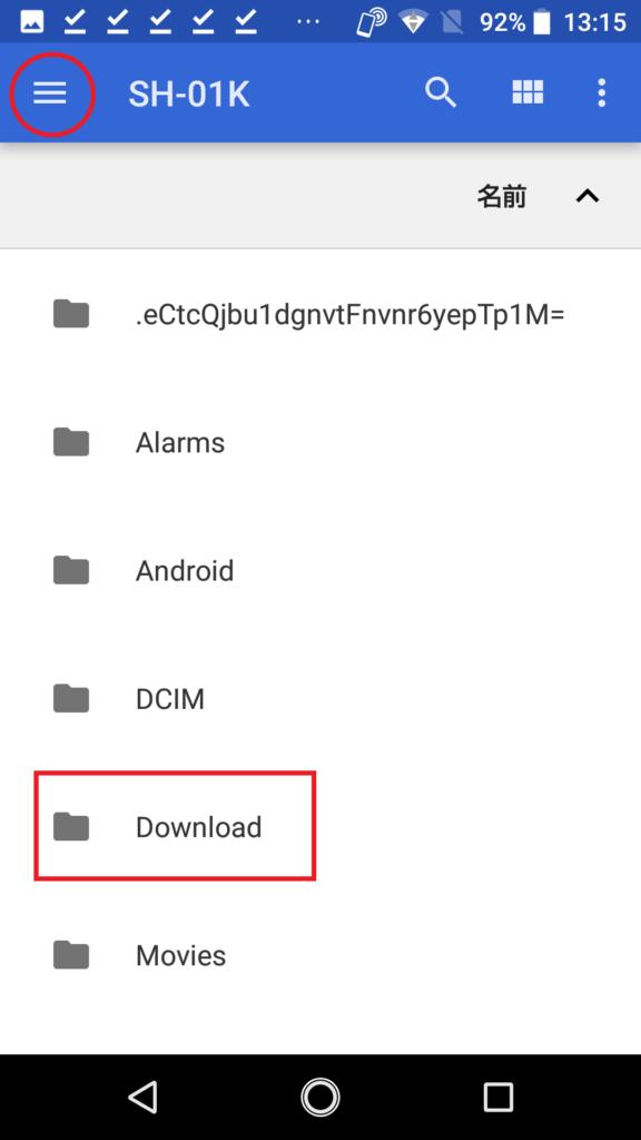 機種によって多少違いますが、Downloadフォルダを探してみてください。