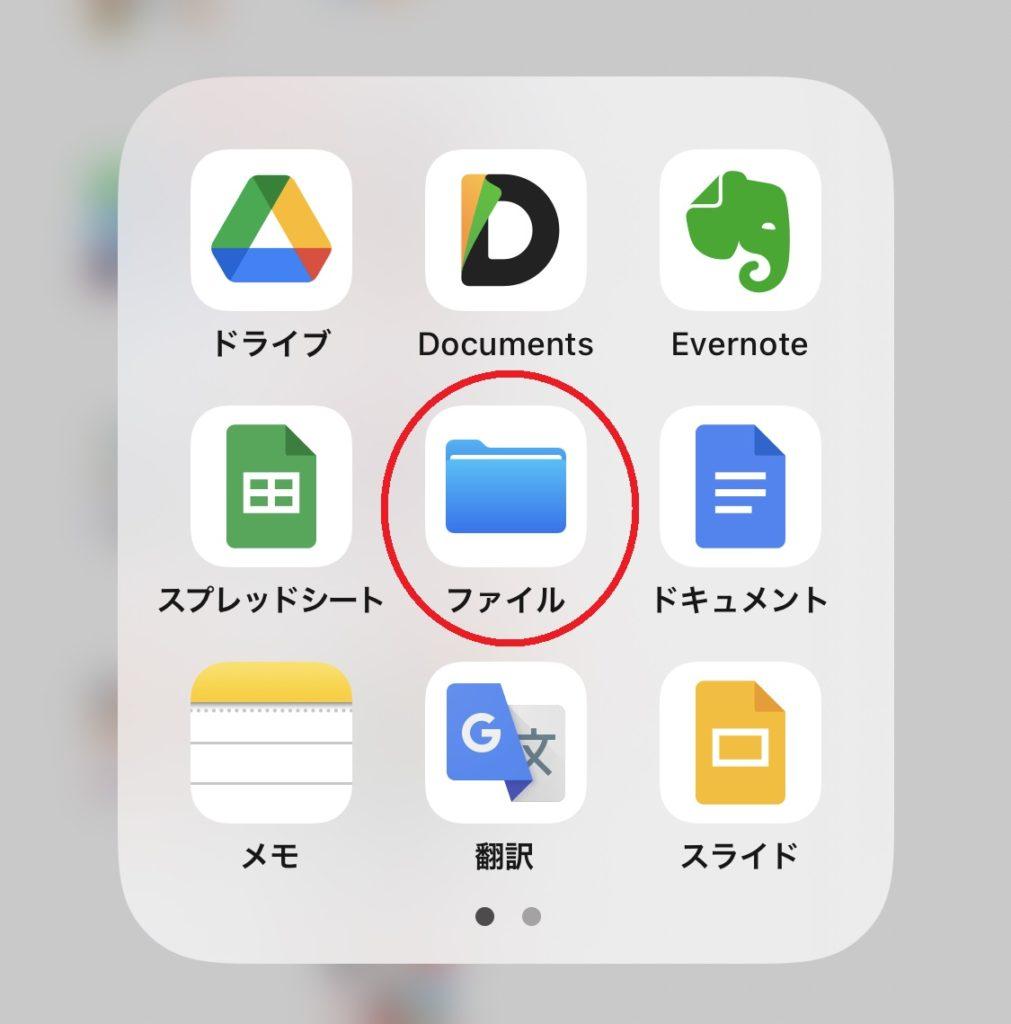 ios最新バージョンはファイルアプリが搭載されて便利になりました。