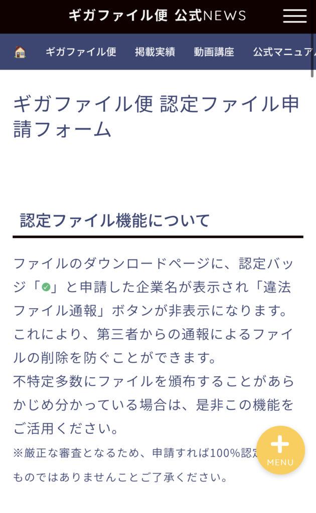 ギガファイル便 認定ファイル申請フォーム