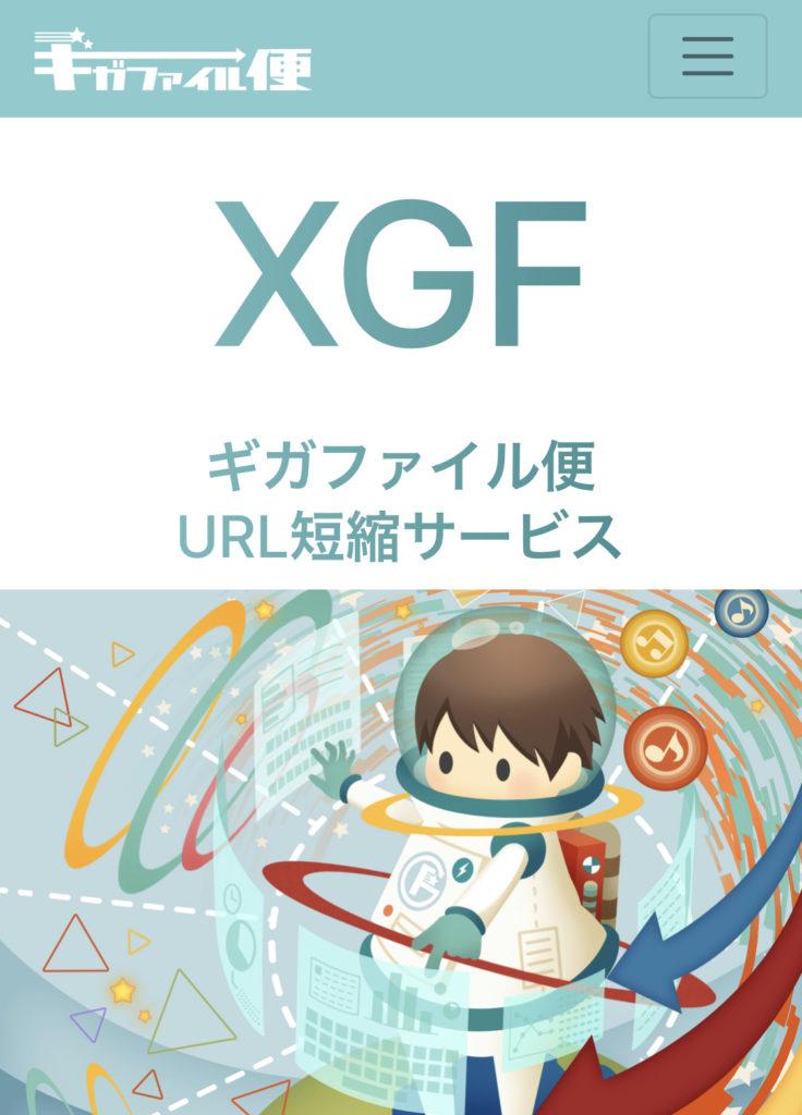 ②ギガファイル便 URL短縮サービス(XGF)が開くので下にスクロールしてください。