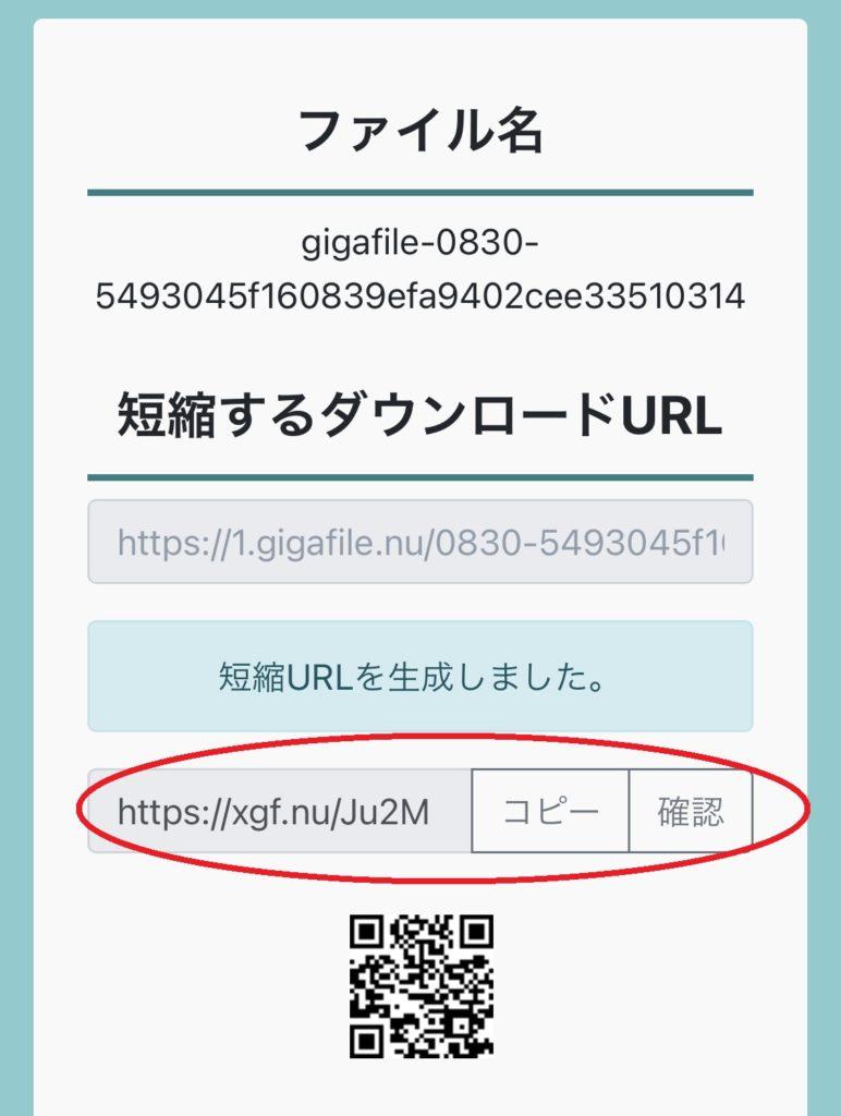 ④短縮URL発行完了。