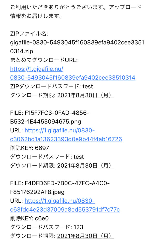 ファイル名・URL・削除キーはがラクになります。