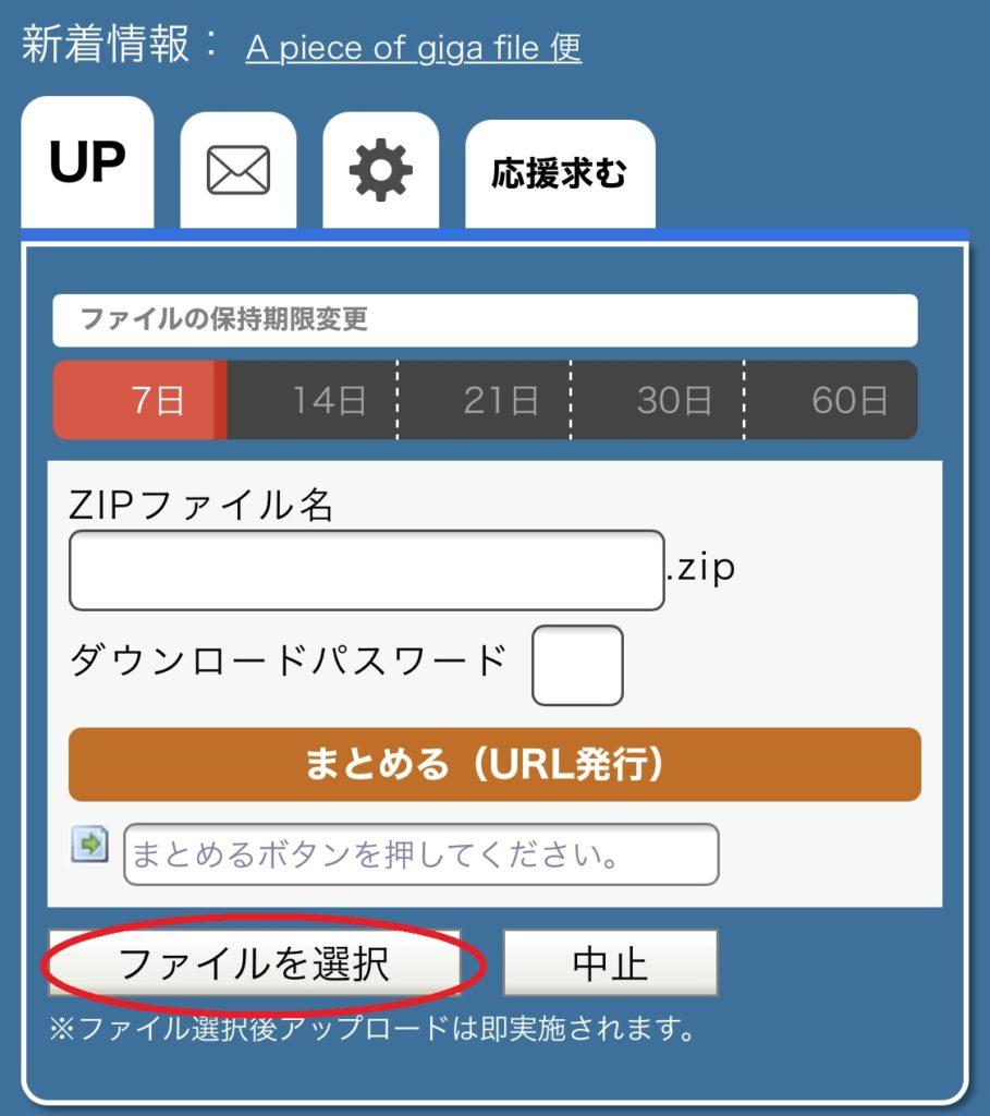 ファイル選択ボタンを押してファイル選択に進もう。