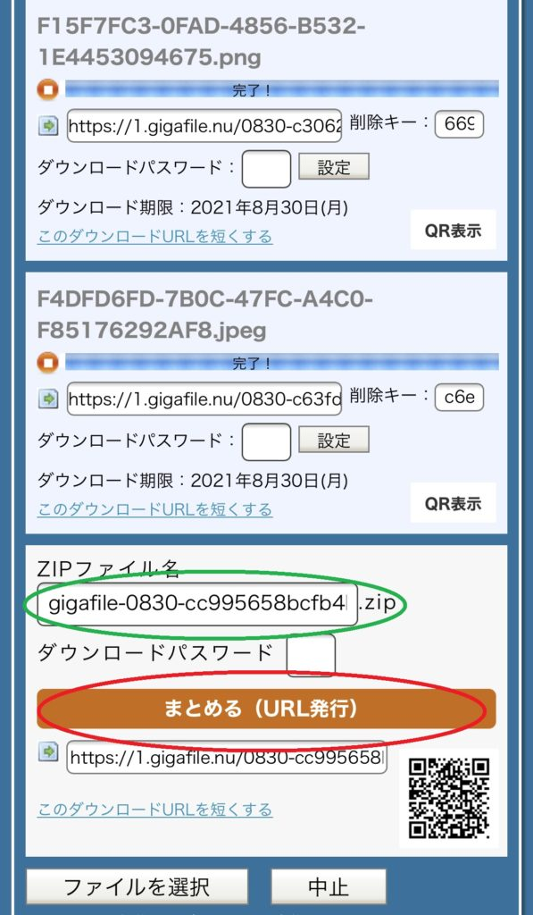 まとめるボタンを押すとURLとファイル名が生成されます。