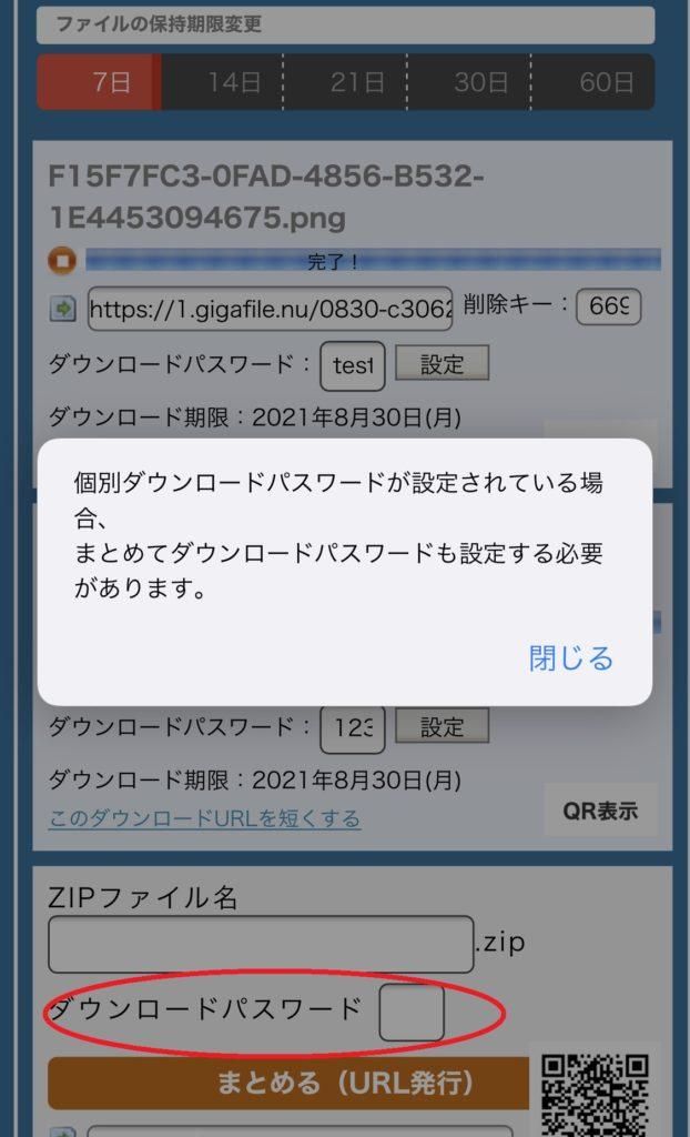 パスワードを設定した個別ファイルをまとめる場合はもパスワード設定が必要です。