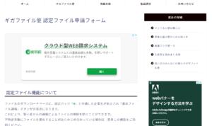 認定ファイル申請②