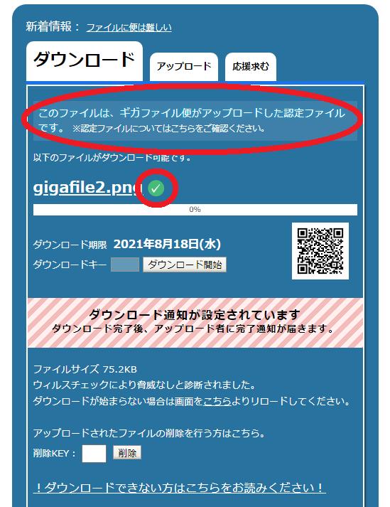 認定ファイル申請③
