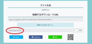 URL短縮④