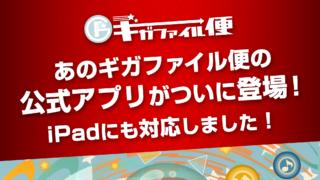 【公式】GigaFile(ギガファイル)便iOSアプリの使い方