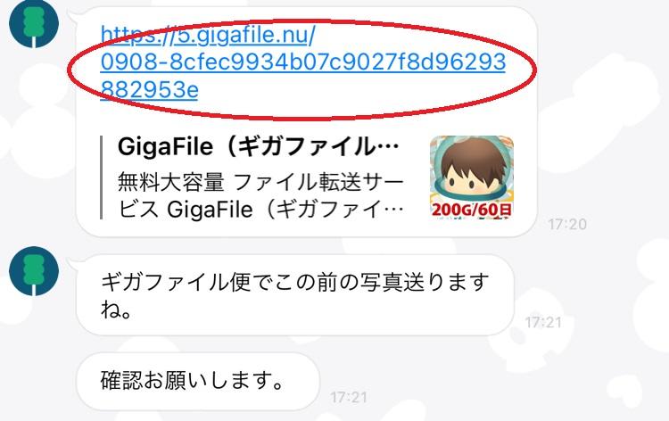 URLをタップするとブラウザが開きます。